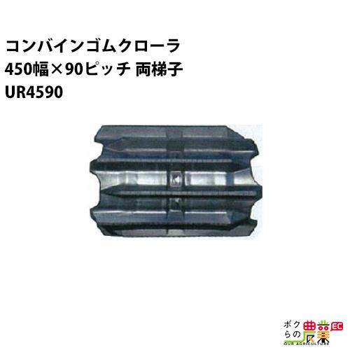 東日興産 コンバインゴムクローラ 450幅×90ピッチ 両梯子 コマ数51[UR4590シリーズ][Jパターン] UR459051