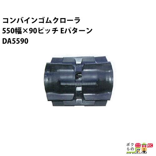 東日興産 コンバインゴムクローラ 550幅×90ピッチ コマ数60[DA5590シリーズ][Eパターン] DA559060