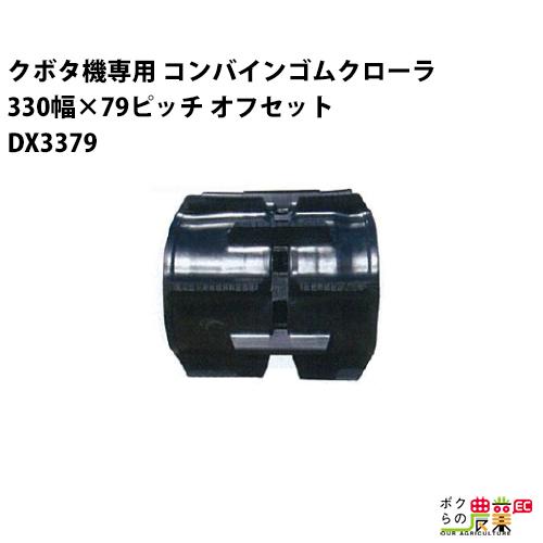 東日興産 クボタ SR/AR/ARN/ER専用 コンバインゴムクローラ 330幅×79ピッチ オフセット コマ数42[DX3379シリーズ][OEパターン] DX337942