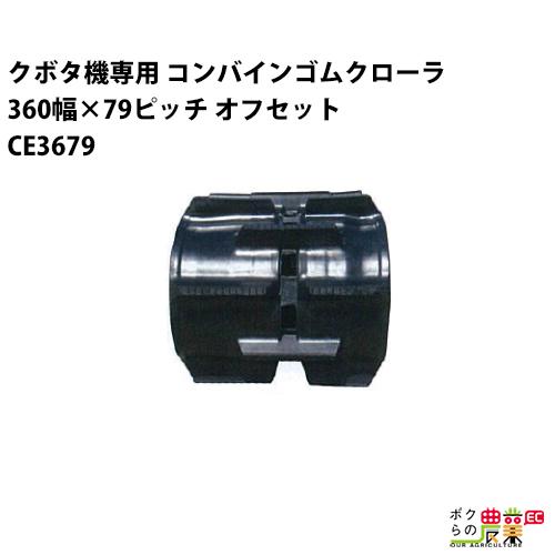 東日興産 クボタ SR/AR/ARN/ER専用 コンバインゴムクローラ 360幅×79ピッチ オフセット コマ数45[CE3679シリーズ][OEパターン] CE367945