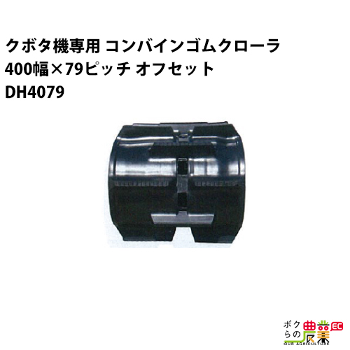 東日興産 クボタ SR/AR/ARN/ER専用 コンバインゴムクローラ 400幅×79ピッチ オフセット コマ数44[DH4079シリーズ][OEパターン] DH407944