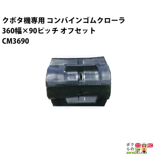 2019年4月末日入荷予定 送料無料 東日興産 クボタ SR/AR/ARN/ER専用 コンバインゴムクローラ 360幅×90ピッチ オフセット コマ数39CM3690シリーズ OFパターン CM369039