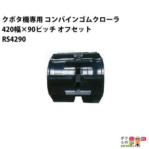 東日興産 クボタ SR/AR/ARN/ER専用 コンバインゴムクローラ 420幅×90ピッチ オフセット コマ数48[RS4290シリーズ][OEパターン] RS429048