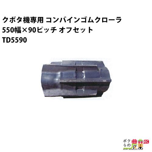 東日興産 クボタ SR/AR/ARN/ER専用 コンバインゴムクローラ 550幅×90ピッチ オフセット コマ数56[TD5590シリーズ][ODパターン] TD559056
