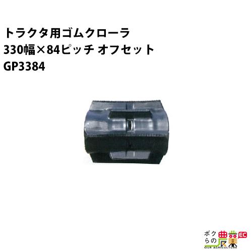 送料無料 東日興産 トラクタゴムクローラ 330幅×84ピッチ オフセット コマ数37GP3384シリーズ OFパターン GP338437