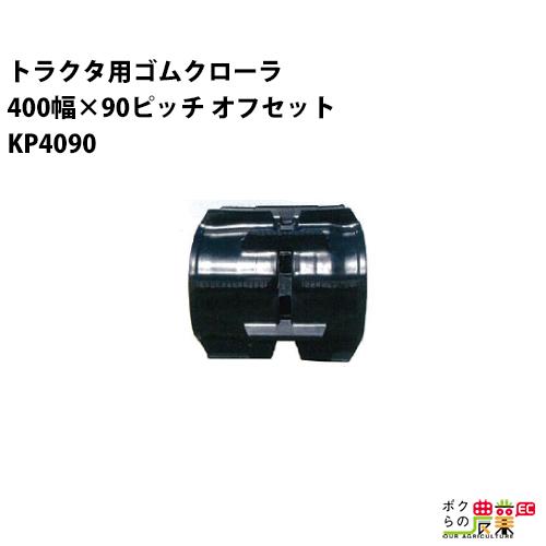 送料無料 東日興産 トラクタゴムクローラ 400幅×90ピッチ オフセット コマ数38KP4090シリーズ OEパターン KP409038
