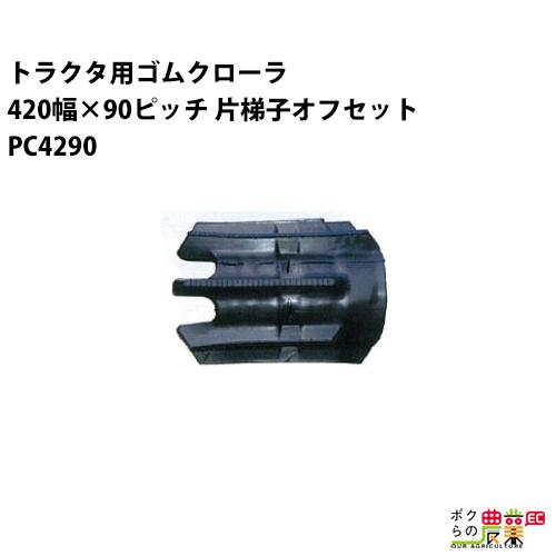 送料無料 東日興産 トラクタゴムクローラ 420幅×90ピッチ 片梯子オフセット コマ数42PC4290シリーズ OCパターン PC429042
