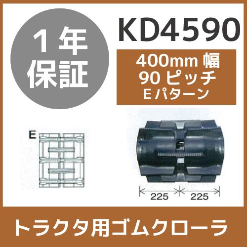 送料無料 東日興産 トラクタゴムクローラ 450幅×90ピッチ コマ数50KD4590シリーズ Eパターン KD459050