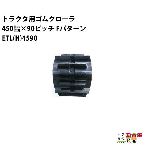 東日興産 トラクタゴムクローラ 450幅×90(110)ピッチ コマ数63[ETL(H)4590シリーズ][Fパターン] ETH459063