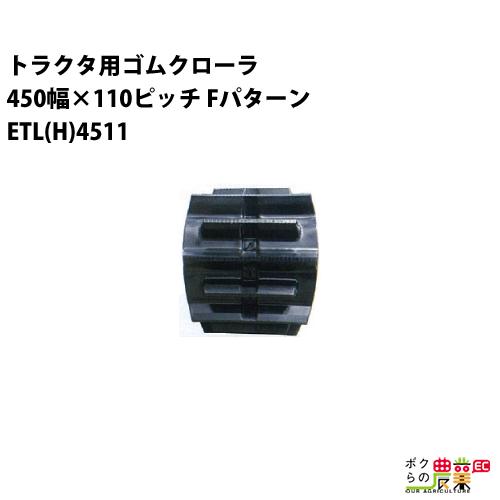 東日興産 トラクタゴムクローラ 450幅×90(110)ピッチ コマ数58[ETL(H)4511シリーズ][Fパターン] ETH451158