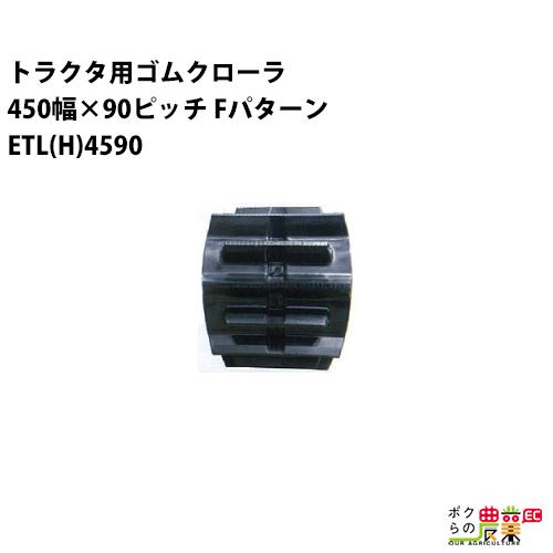 東日興産 トラクタゴムクローラ 45幅×90ピッチ コマ数66[ETL(H)4590シリーズ][Fパターン] ETH459066