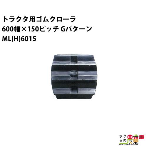 東日興産 トラクタゴムクローラ 600幅×150ピッチ コマ数48[ML(H)6015シリーズ][Gパターン] ML601548