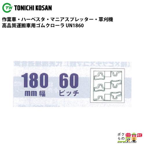 東日興産 運搬車・作業車用クローラ 180mm幅×60ピッチ コマ数41[UN1860] UN186041