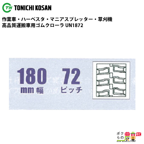 東日興産 運搬車・作業車用クローラ 180mm幅×72ピッチ コマ数34[UN1872] UN187234