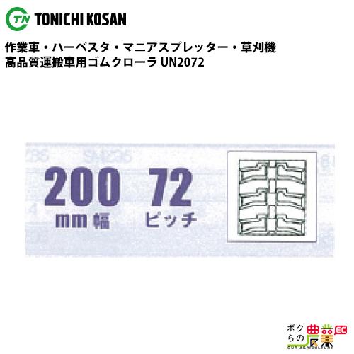 東日興産 運搬車・作業車用クローラ 200mm幅×72ピッチ コマ数33[UN2072] UN207233