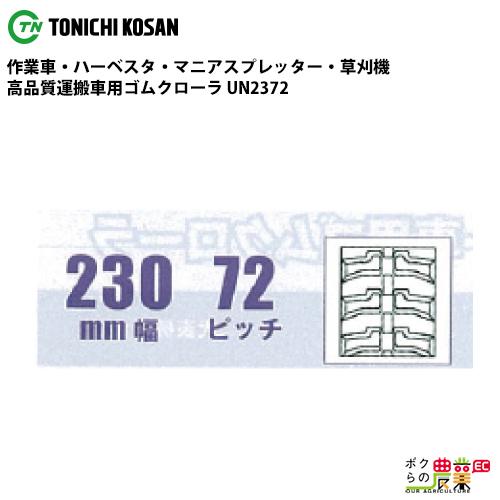 東日興産 運搬車・作業車用クローラ 230mm幅×72ピッチ コマ数48[UN2372] UN237248