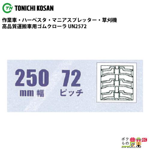東日興産 運搬車・作業車用クローラ 250mm幅×72ピッチ コマ数50[UN2572] UN257250