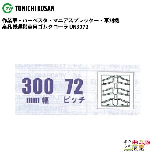 送料無料 東日興産 運搬車・作業車用クローラ 300mm幅×72ピッチ コマ数51UN3072 UN307251