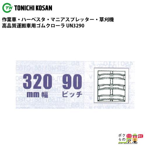 東日興産 運搬車・作業車用クローラ 320mm幅×90ピッチ コマ数76[UN3290] UN329076