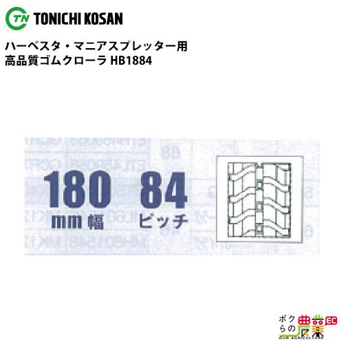 東日興産 ハーベスタ・マニアスプレッター用クローラ 180mm幅×84ピッチ コマ数26[HB1884] HB188426