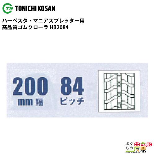 送料無料 東日興産 ハーベスタ・マニアスプレッター用クローラ 200mm幅×84ピッチ コマ数29HB2084 HB208429