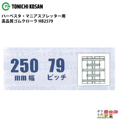 東日興産 ハーベスタ・マニアスプレッター用クローラ 250mm幅×79ピッチ コマ数42[HB2579] HB257942