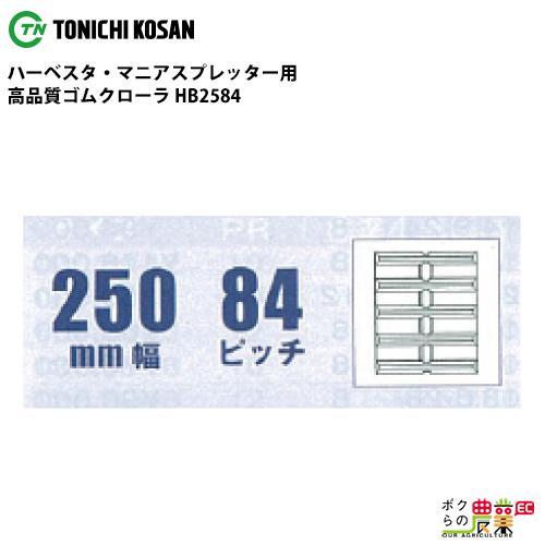送料無料 東日興産 ハーベスタ・マニアスプレッター用クローラ 250mm幅×84ピッチ コマ数34HB2584 HB258434