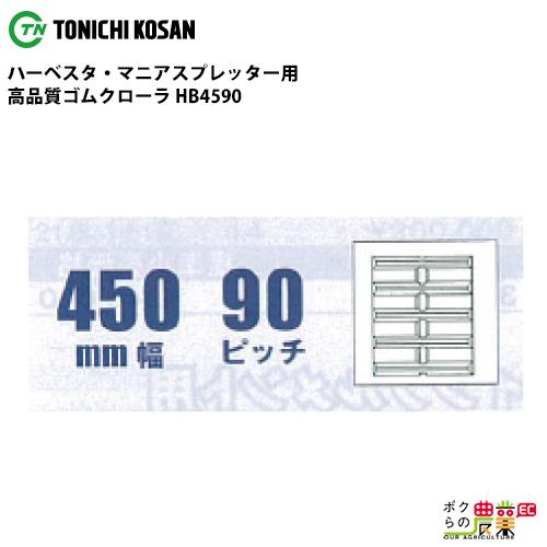 東日興産 ハーベスタ・マニアスプレッター用クローラ 450mm幅×90ピッチ コマ数62[HB4590] HB459062
