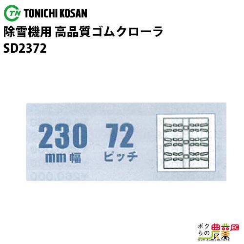 東日興産 除雪機用クローラ 230mm幅×72ピッチ コマ数40[SD2372] SD237240