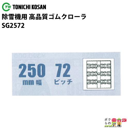 東日興産 除雪機用クローラ 250mm幅×72ピッチ コマ数40SG2572 SG257240