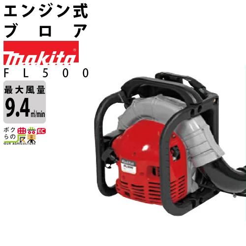【送料無料】 マキタ/makita 背負い式エンジンブロア FL500