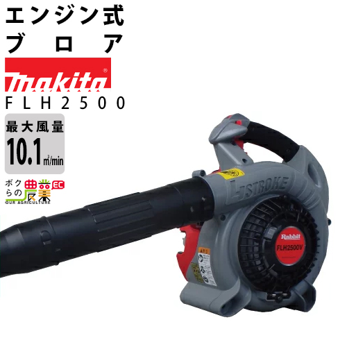 送料無料 マキタ makita ラビット 手持ち型エンジンブロア FLH2500