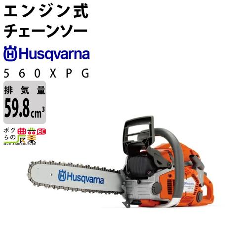 ハスクバーナ エンジンチェーンソー 560XPG-18RT (18インチ(45cm)) [Husqvarna チェンソー 560XP 18RT プロフェッショナル・ソー]