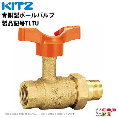 KITZ 青銅製ボールバルブ・ロングネック スタンダードボア・めねじ×ユニオンニップル・T形ハンドル 400型 製品記号TLTU 呼径25 1 面間 mm 1191ヶ