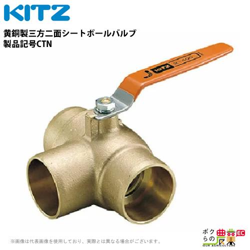 KITZ 黄銅製三方二面シートボールバルブ レデューストボア・ソルダー形 400型 製品記号CTN呼径15 1/2 面間 mm 561ヶ