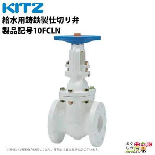 送料無料 KITZ 給水用鋳鉄製ナイロン11ライニングフランジ形仕切り弁JIS B2031適合品 JIS10K 製品記号10FCLN 呼径80 3 面間 mm 2001ヶ