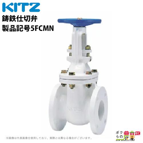 送料無料 KITZ 鋳鉄ナイロン11ライニング フランジ形仕切弁 JIS5KJIS B2031適合品 製品記号5FCMN呼径100 4 面間 mm 2001ヶ