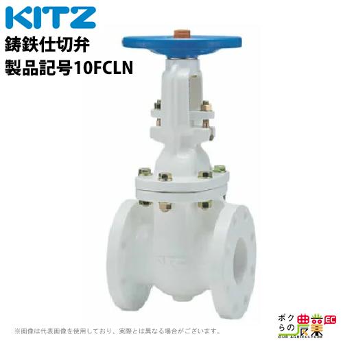 送料無料 KITZ 鋳鉄製 ゲート弁 FC200 ナイロン11ライニング フランジ形仕切弁 JIS10KJIS B2031適合品 製品記号10FCLN呼径200 8 面間 mm 2901ヶ