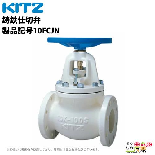 送料無料 KITZ 鋳鉄製 グローブ弁 FC200 ナイロン11ライニング フランジ形玉形弁 JIS10KJIS B2031適合品 製品記号10FCJN呼径200 8 面間 mm 5001ヶ