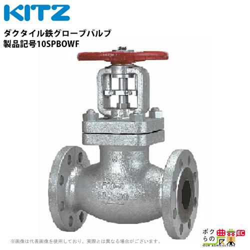 送料無料 KITZ ダクタイル鉄フランジ形ベローズシールグローブバルブ 10K 製品記号10SPBOWF 呼径32 1 1/4 面間 mm 1401ヶ