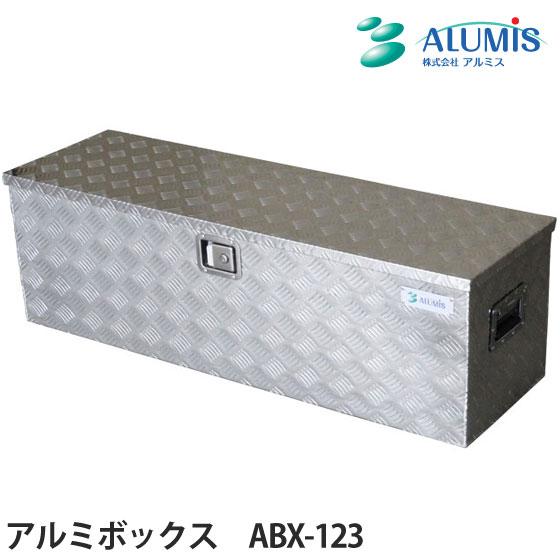 アルミス 軽トラ用アルミボックス ABX-123 盗難防止鍵つき 防水構造 頑丈なアルミ製 Almis