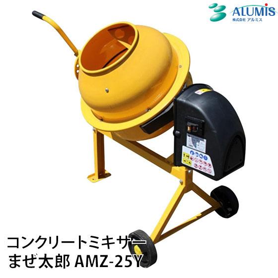 アルミス コンクリートミキサー まぜ太郎 AMZ-25Y 電動コンクリートミキサー