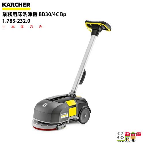 送料無料 ケルヒャー KAERCHER 業務用床洗浄機 本体のみ BD30/4C Bp  1.783-232.0