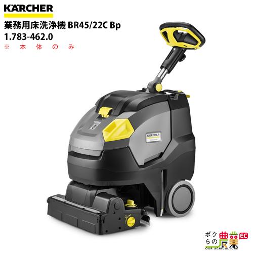 送料無料 ケルヒャー KAERCHER 業務用床洗浄機 本体のみ BR45/22C Bp