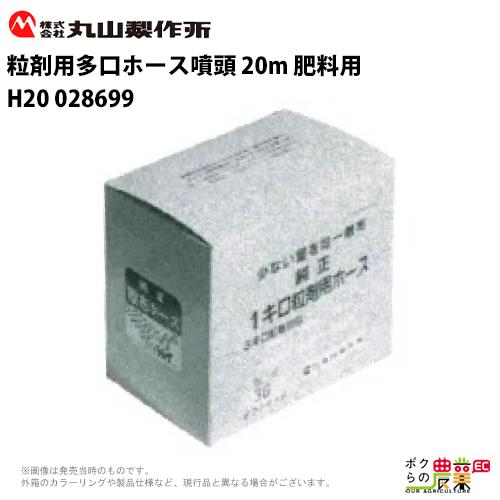 丸山製作所 粒剤用多口ホース噴頭 20m H20 028699 肥料用