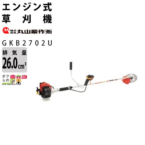 送料無料 丸山製作所 元気印 刈払機 26cc 両手ハンドル GKB2702U 364724