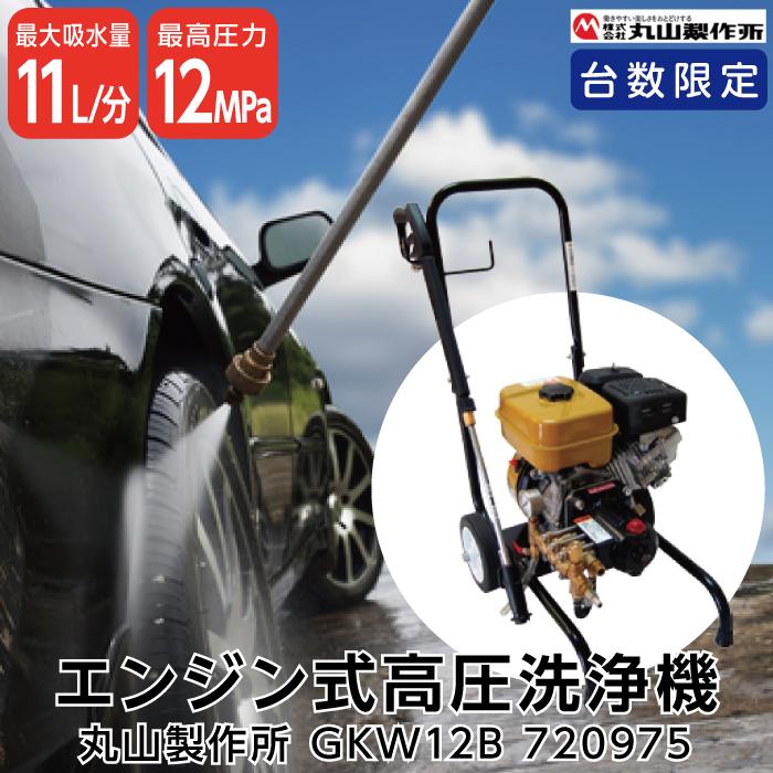 丸山製作所 元気印 高圧洗浄機 12Mpa 数量限定 GKW12B 720975