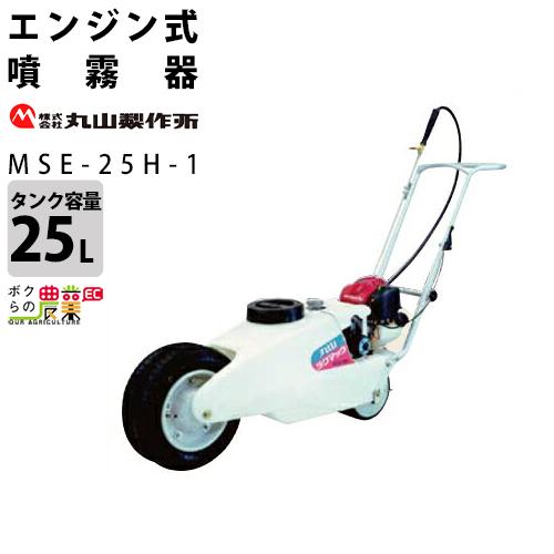 送料無料 丸山製作所 コンパクトキャリー動墳 MSE-25H-1 354604