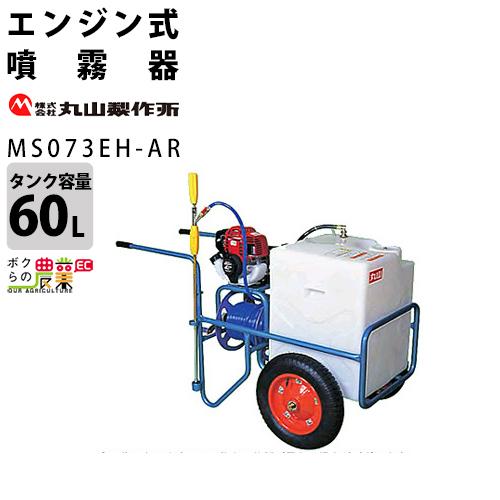 送料無料 丸山製作所 コンパクトキャリー動墳 MS073EH-AR 60L 353726