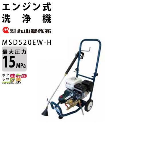 【送料無料】 丸山製作所 農用洗浄機 エンジン/防除兼用タイプ MSD520EW-H 316203